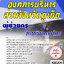 โหลดแนวข้อสอบ ผู้ช่วยครู สาขาวิชาภาษาไทย องค์การบริหารส่วนจังหวัดภูเก็ต thumbnail 1